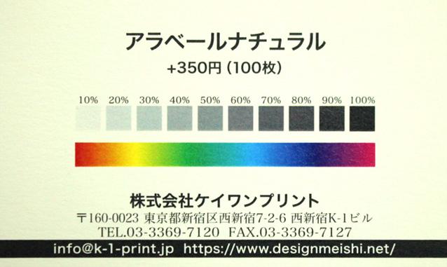 アラベールナチュラルの台紙に名刺のカラーサンプルを印刷