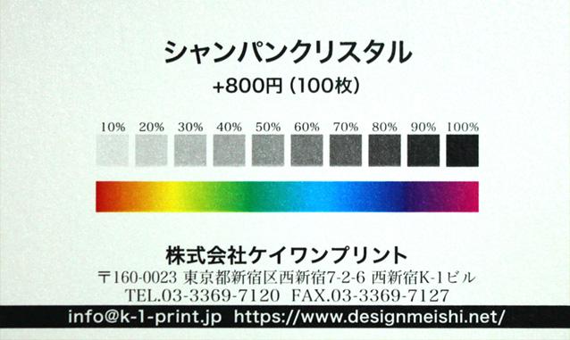 シャンパンクリスタルの台紙に名刺のカラーサンプルを印刷