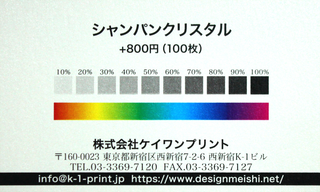 シャンパンクリスタルの台紙に名刺のカラーサンプルを印刷したイメージ
