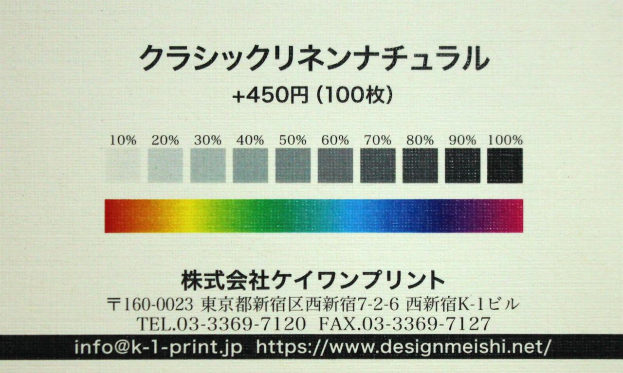 クラシックリネン ナチュラルの台紙に名刺のカラーサンプルを印刷したイメージ