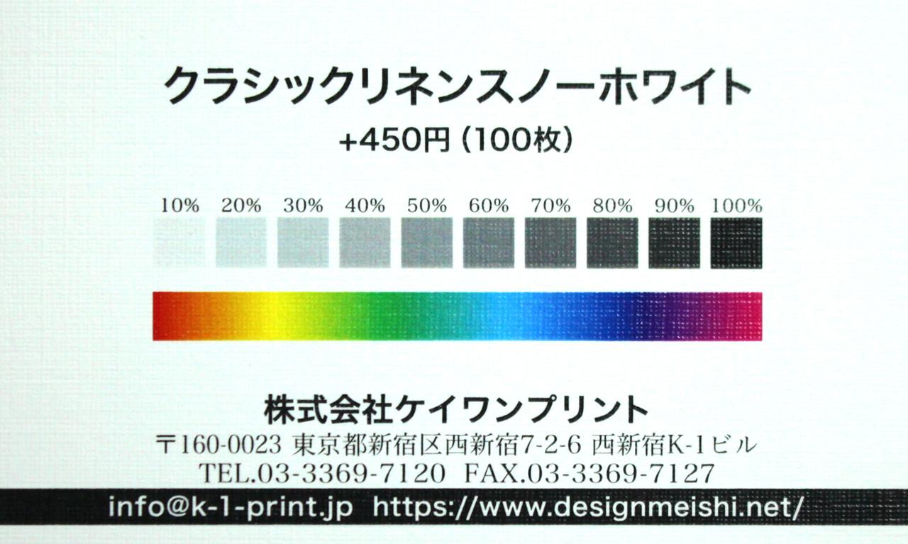 クラシックリネン スノーホワイトの台紙に名刺のカラーサンプルを印刷