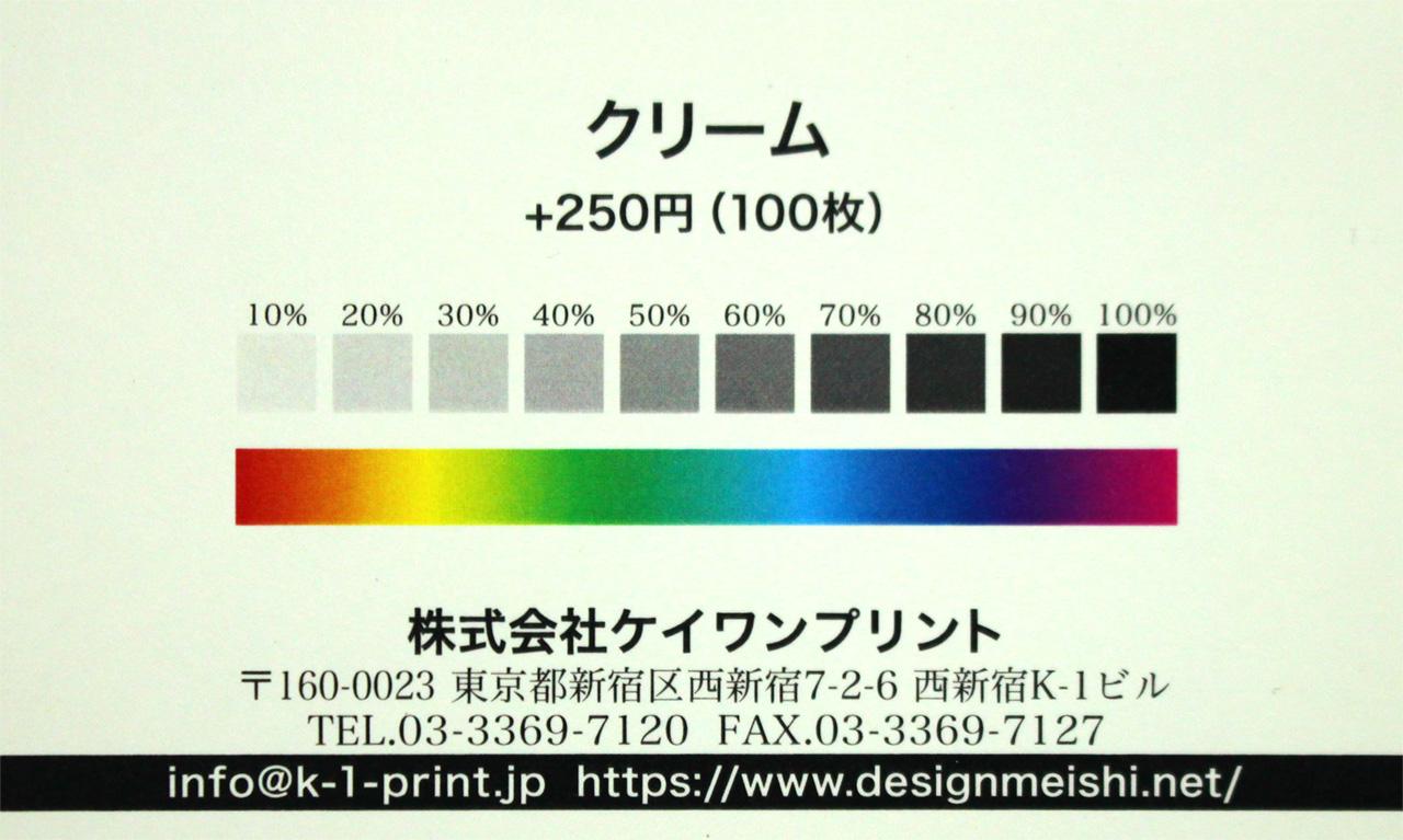 クリームの台紙に名刺のカラーサンプルを印刷したイメージ
