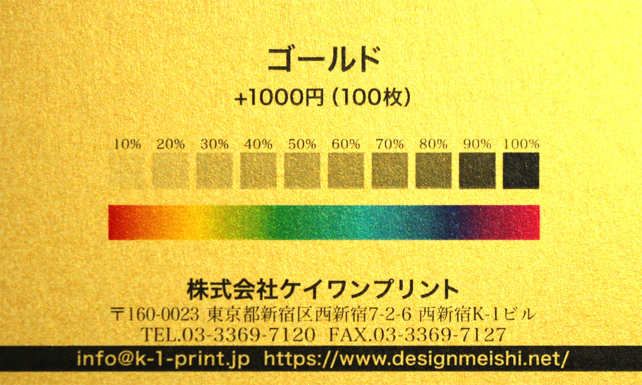 ゴールドの台紙に名刺のカラーサンプルを印刷したイメージ