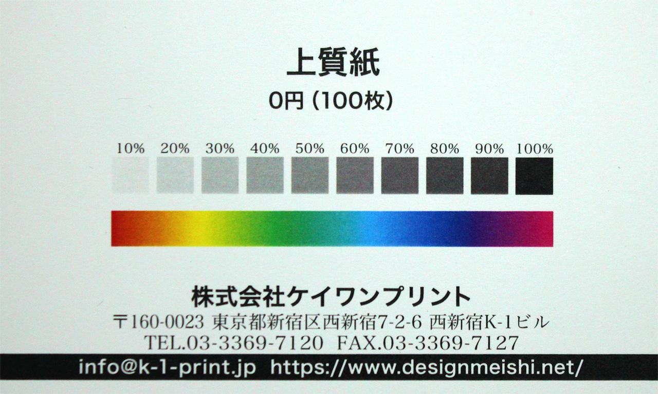 上質紙の台紙に名刺のカラーサンプルを印刷
