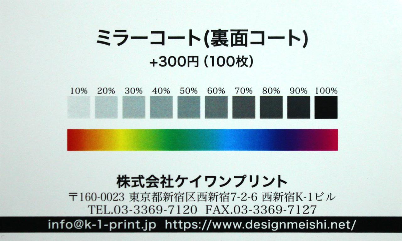 ミラーコート(表ミラー/裏コート)の台紙に名刺のカラーサンプルを印刷