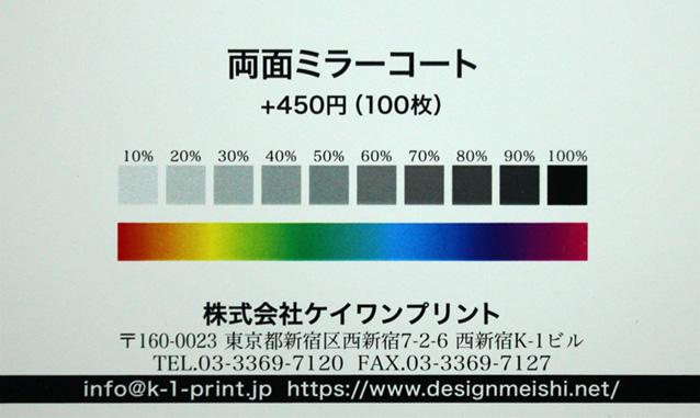 両面ミラーコートの台紙に名刺のカラーサンプルを印刷