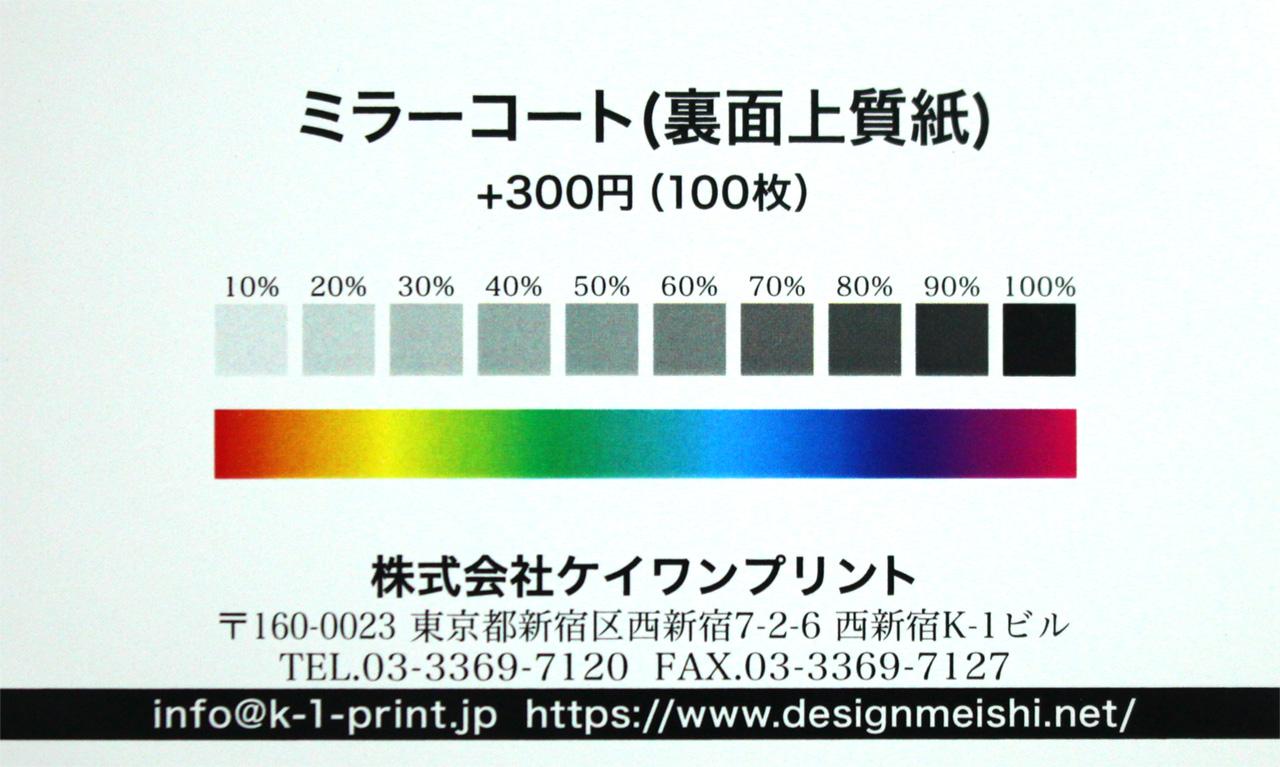 ミラーコート上質(表ミラー/裏上質※加工なし)の台紙に名刺のカラーサンプルを印刷