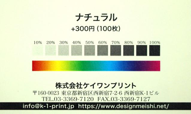 ナチュラルの台紙に名刺のカラーサンプルを印刷