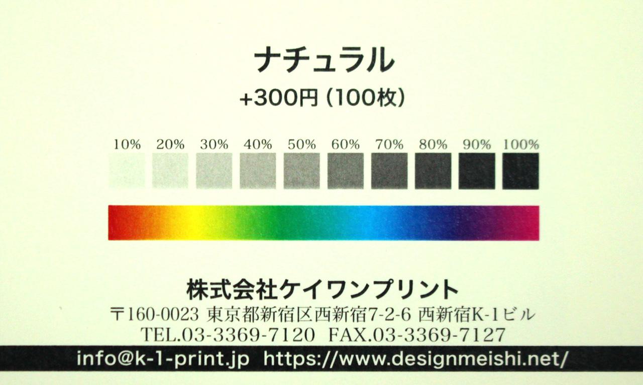 ナチュラルの台紙に名刺のカラーサンプルを印刷したイメージ