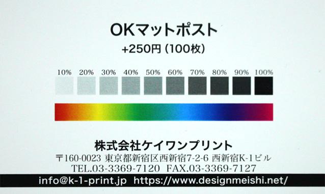 OKマットポストの台紙に名刺のカラーサンプルを印刷