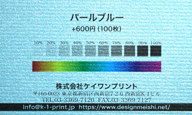 パールブルーの台紙に名刺のカラーサンプルを印刷