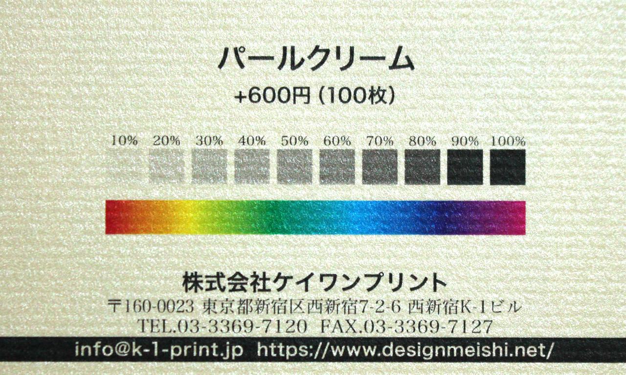 パールクリームの台紙に名刺のカラーサンプルを印刷