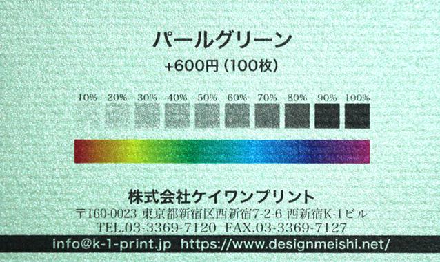 パールグリーンの台紙に名刺のカラーサンプルを印刷