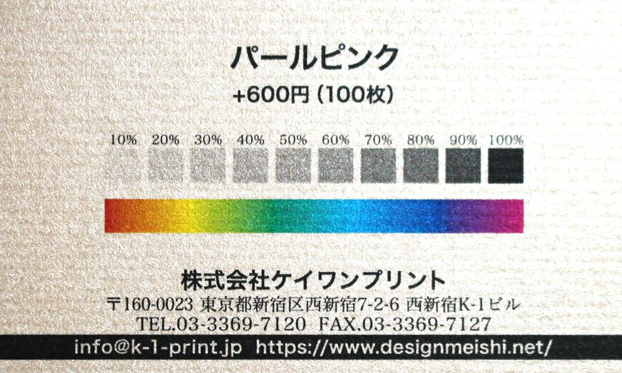 パールピンクの台紙に名刺のカラーサンプルを印刷