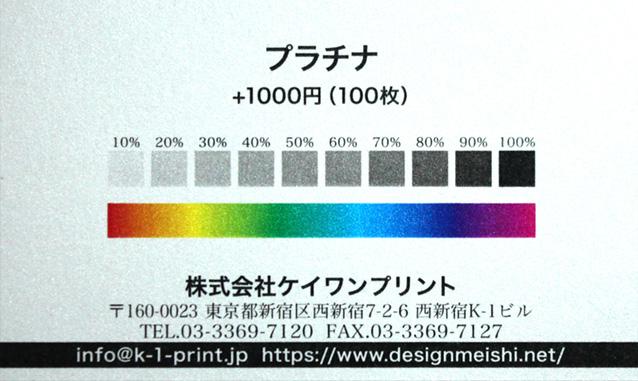 プラチナの台紙に名刺のカラーサンプルを印刷