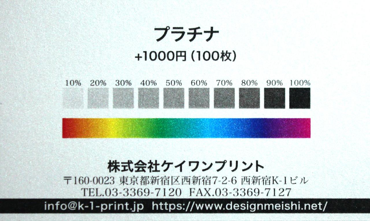 プラチナの台紙に名刺のカラーサンプルを印刷したイメージ