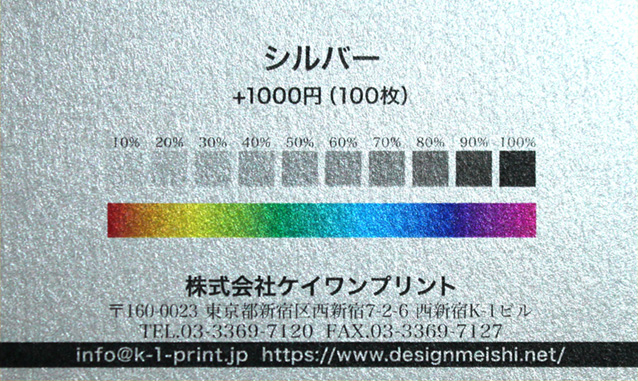 シルバーの台紙に名刺のカラーサンプルを印刷