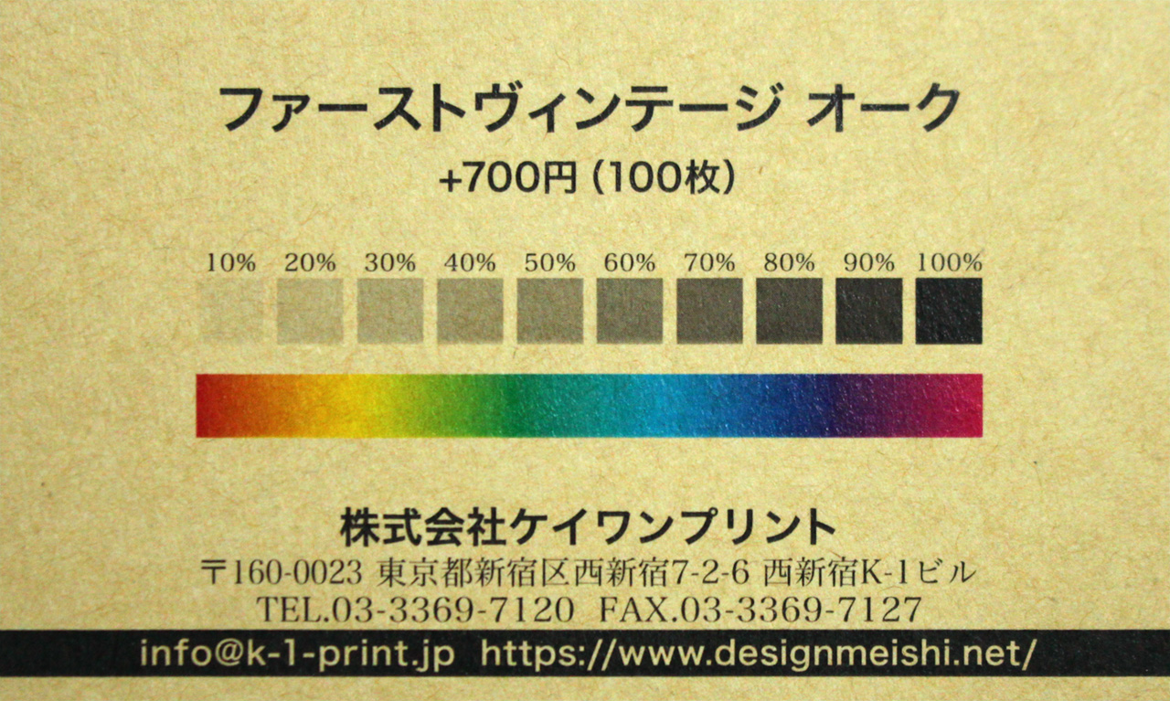 ファーストヴィンテージオークの台紙に名刺のカラーサンプルを印刷