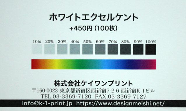 ホワイトエクセルケントの台紙に名刺のカラーサンプルを印刷