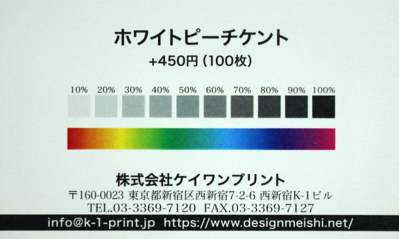 ホワイトピーチケントの台紙に名刺のカラーサンプルを印刷