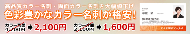 高品質カラー名刺・両面カラー名刺を大幅値下げ!カラー両面名刺→2100円、カラー片面名刺→1600円と格安です。