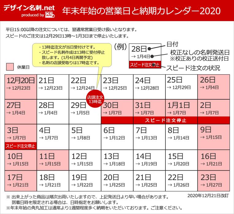 納期変更お知らせカレンダー