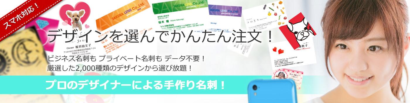 高品質な名刺作成・名刺印刷のデザイン名刺.netは原稿データ不要、デザインを選ぶかんたん名刺注文